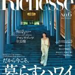 Richesse(リシェス)No.6 表紙